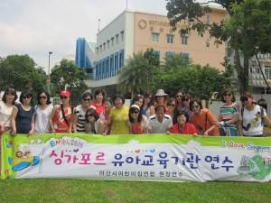 A group of visiting preschool professionals from Korea